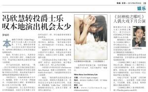 StraitsTimes2014